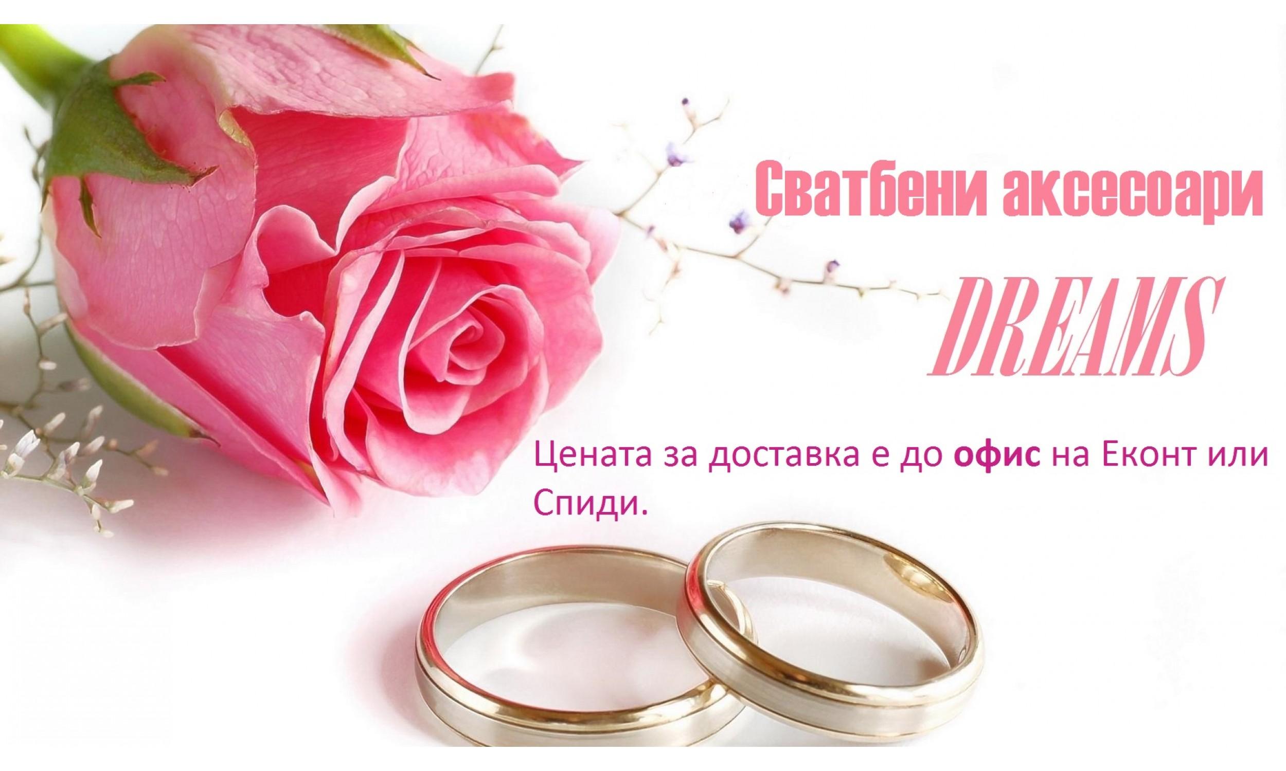 Сватбени аксесоари DREAMS онлайн магазин сватбени аксесоари