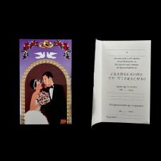 Сватбена покана готов текст 02
