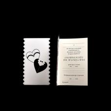 Сватбена покана готов текст 03