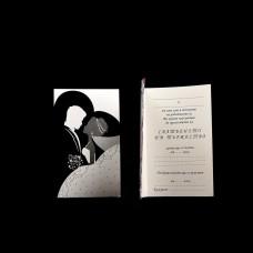 Сватбена покана готов текст 05