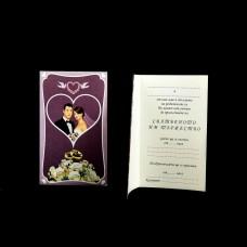 Сватбена покана готов текст 04