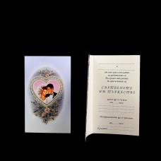 Сватбена покана готов текст 07