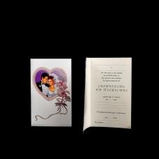Сватбена покана готов текст 08