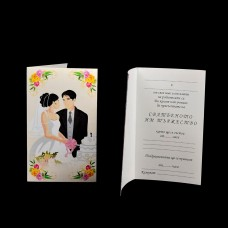 Сватбена покана готов текст 09