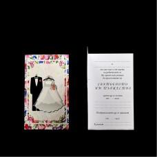 Сватбена покана готов текст 12