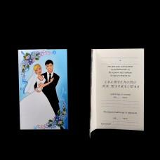 Сватбена покана готов текст 13